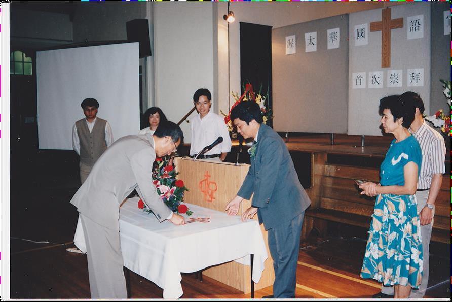 1995年9月国宣在圣公会第一次主日崇拜